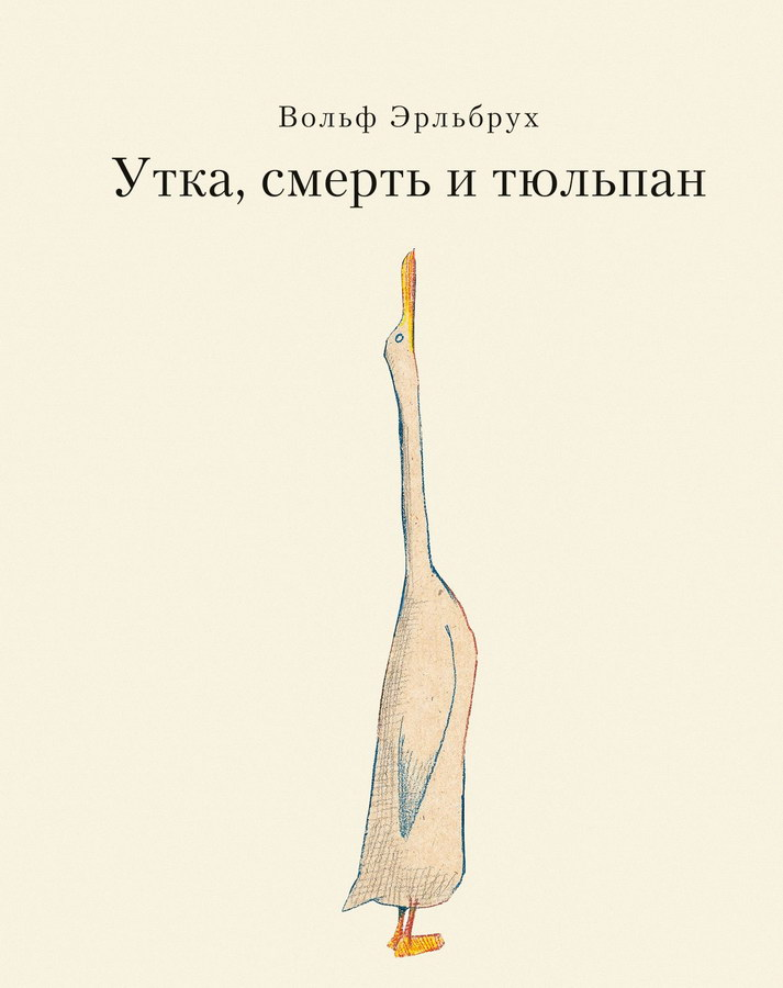 picture-books - Утка, Смерть и Тюльпан -