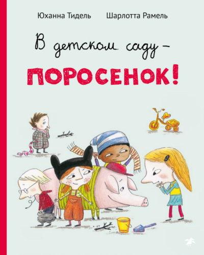 detskaya-hudozhestvennaya-literatura - В детском саду - поросенок! -