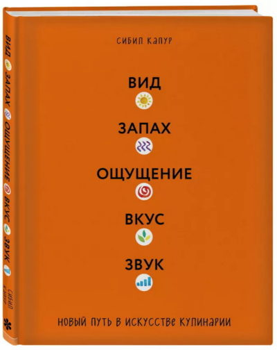 kulinarnoe-iskusstvo - Вид. Запах. Ощущение. Вкус. Звук. Новый путь в искусстве кулинарии -