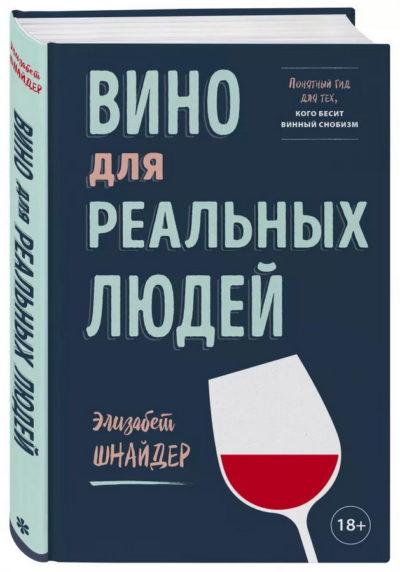 kulinarnoe-iskusstvo - Вино для реальных людей. Понятный гид для тех, кого бесит винный снобизм -