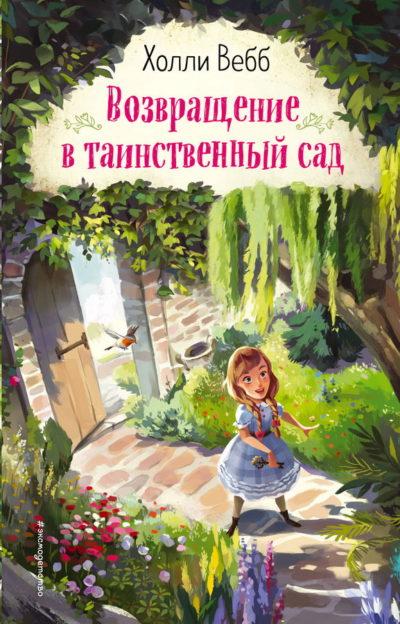 detskaya-hudozhestvennaya-literatura - Возвращение в таинственный сад -