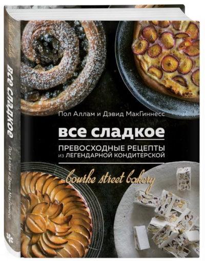 kulinarnoe-iskusstvo - Все сладкое. Превосходные рецепты из легендарной кондитерской -