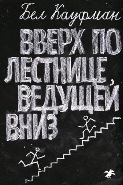 realnye-istorii - Вверх по лестнице, ведущей вниз -