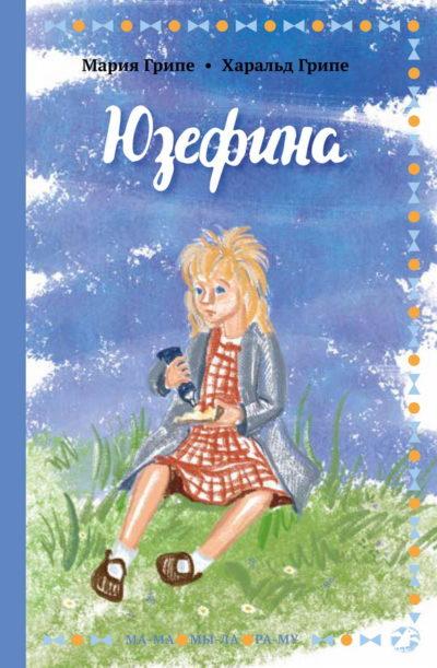 detskaya-hudozhestvennaya-literatura - Юзефина -