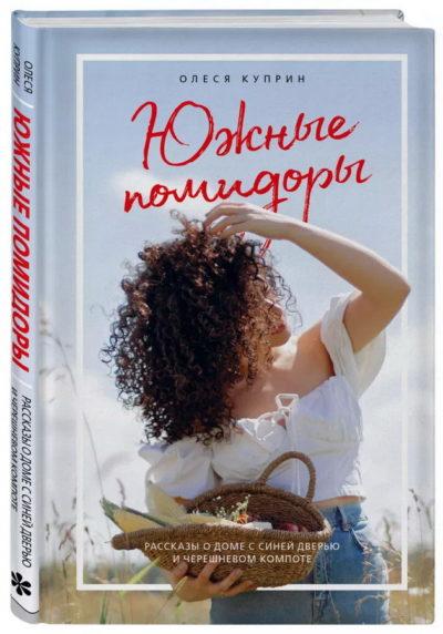 kulinarnoe-iskusstvo - Южные помидоры. Рассказы о доме с синей дверью и черешневом компоте -
