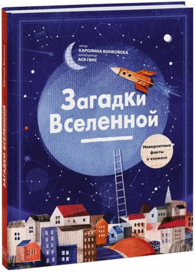 detskij-non-fikshn - Загадки Вселенной. Невероятные факты о космосе -