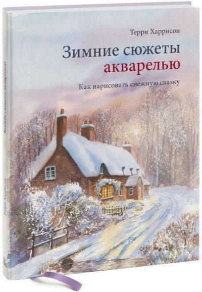 risovanie - Зимние сюжеты акварелью. Как нарисовать снежную сказку -