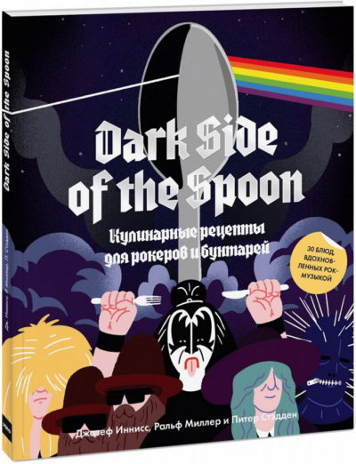 kulinarnoe-iskusstvo - Dark Side of the Spoon. Кулинарные рецепты для рокеров и бунтарей -