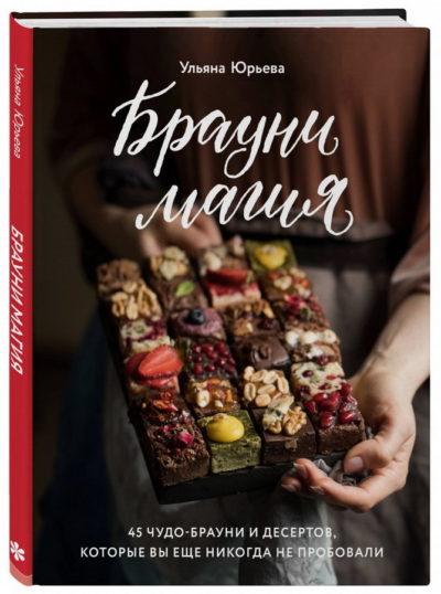 kulinarnoe-iskusstvo - Брауни-магия. 45 чудо-брауни и десертов, которые вы еще никогда не пробовали -
