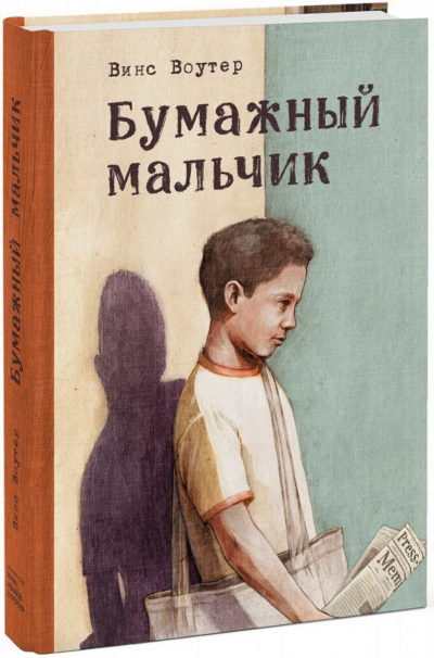 realnye-istorii - Бумажный мальчик -