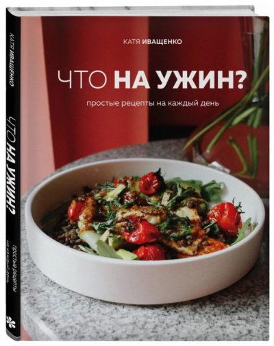 kulinarnoe-iskusstvo - Что на ужин? Простые рецепты на каждый день -