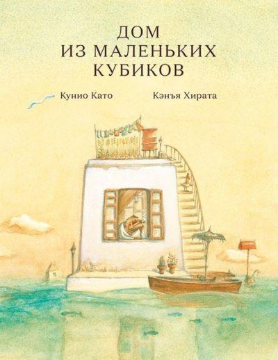detskaya-hudozhestvennaya-literatura - Дом из маленьких кубиков -