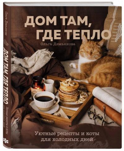 kulinarnoe-iskusstvo - Дом там, где тепло. Уютные рецепты и коты для холодных дней -