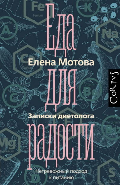 nauchno-populyarnaya-literatura - Еда для радости. Записки диетолога -