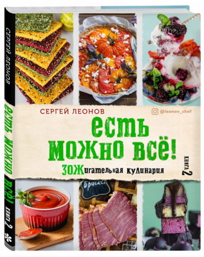 kulinarnoe-iskusstvo - Есть можно всё! ЗОЖигательная кулинария. Книга 2 -