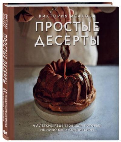 kulinarnoe-iskusstvo - Простые десерты. 48 легких рецептов, для которых не надо быть кондитером -