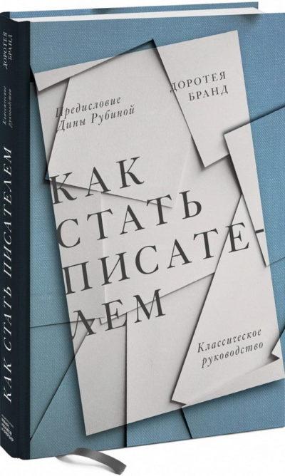 pisatelstvo - Как стать писателем. Классическое руководство -