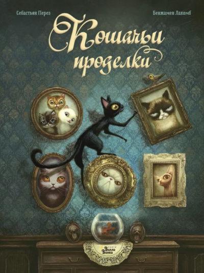 detskaya-hudozhestvennaya-literatura - Кошачьи проделки -