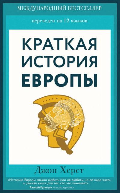 iskusstvo - Краткая история Европы -