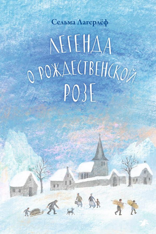 detskaya-hudozhestvennaya-literatura - Легенда о рождественской розе -