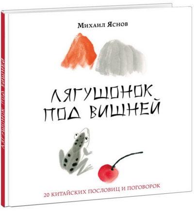 detskaya-hudozhestvennaya-literatura - Лягушонок под вишней. 20 китайских пословиц и поговорок -