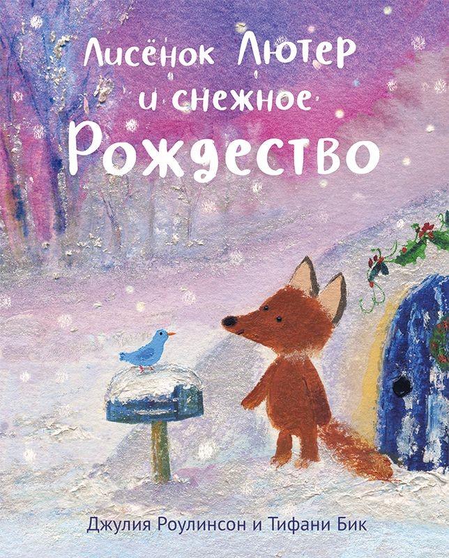 detskaya-hudozhestvennaya-literatura - Лисёнок Лютер и снежное Рождество -