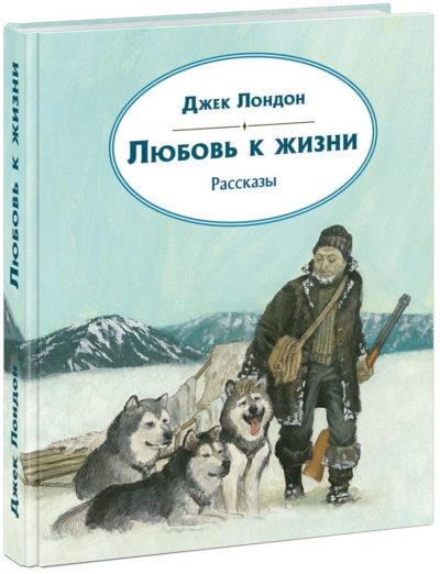 klassicheskaya-literatura - Любовь к жизни. Рассказы -