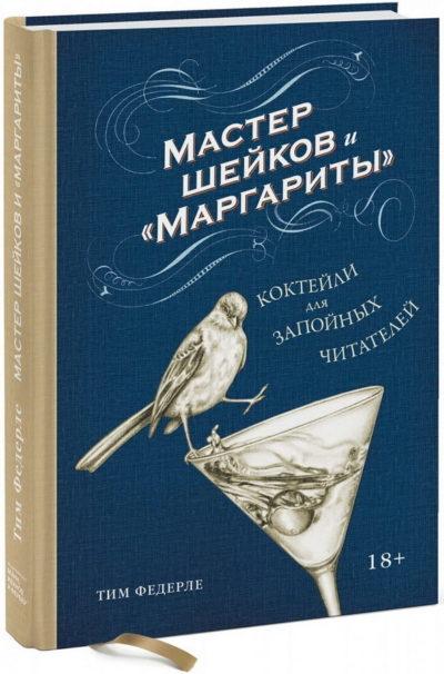 """kulinarnoe-iskusstvo - Мастер шейков и """"Маргариты"""". Коктейли для запойных читателей -"""