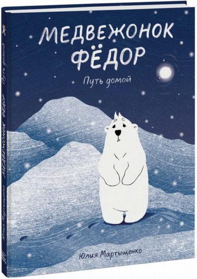 komiksy - Медвежонок Фёдор. Путь домой -