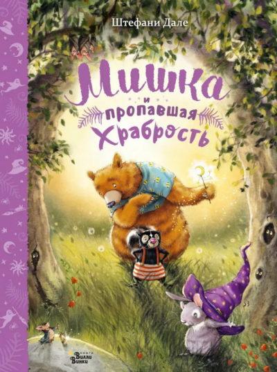 detskaya-hudozhestvennaya-literatura - Мишка и пропавшая храбрость -