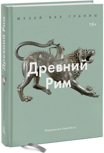 iskusstvo - Музей без границ. Древний Рим -
