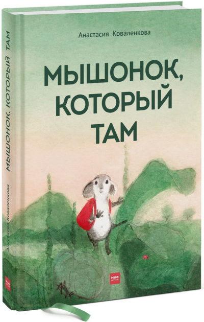 detskaya-hudozhestvennaya-literatura - Мышонок, который Там -
