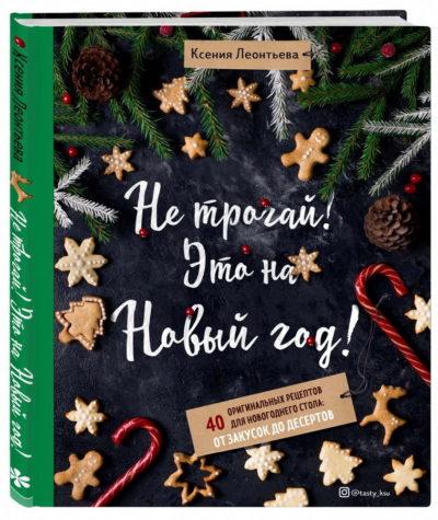 kulinarnoe-iskusstvo - Не трогай! Это на Новый год! 40 оригинальных рецептов для новогоднего стола. От закусок до десертов -