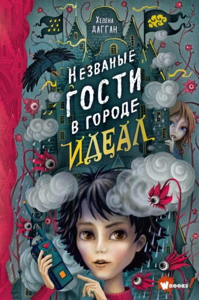 detskaya-hudozhestvennaya-literatura - Незваные гости в городе Идеал -