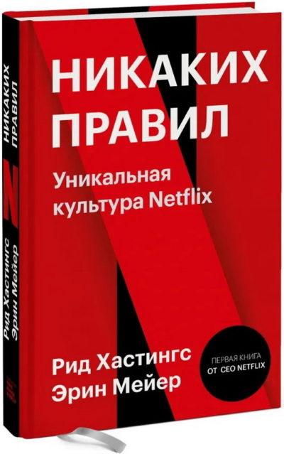 realnye-istorii - Никаких правил. Уникальная культура Netflix -