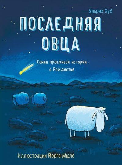 detskaya-hudozhestvennaya-literatura - Последняя овца -
