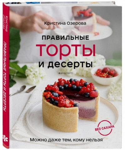 kulinarnoe-iskusstvo - Правильные торты и десерты без сахара -