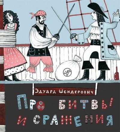 detskaya-hudozhestvennaya-literatura - Про битвы и сражения -