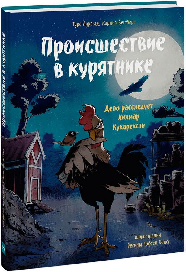 detskaya-hudozhestvennaya-literatura - Происшествие в курятнике. Дело расследует Хилмар Кукарексон -