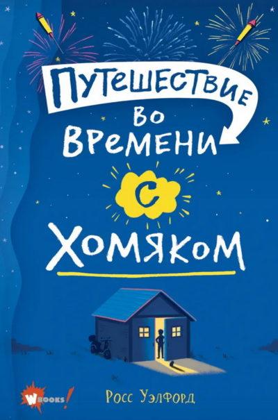 detskaya-hudozhestvennaya-literatura - Путешествие во времени с хомяком -