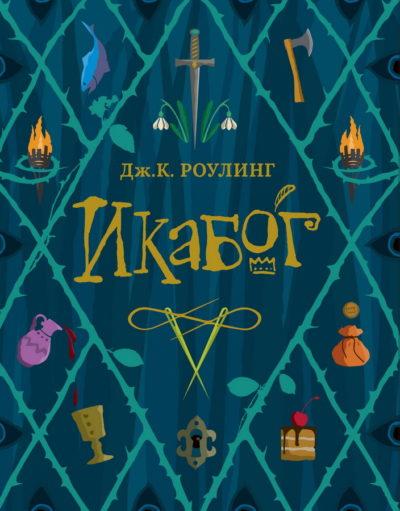 detskaya-hudozhestvennaya-literatura - Икабог -