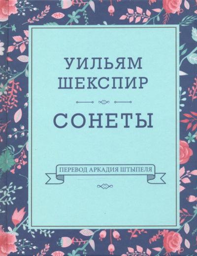 klassicheskaya-literatura - Уильям Шекспир. Сонеты в новом переводе -