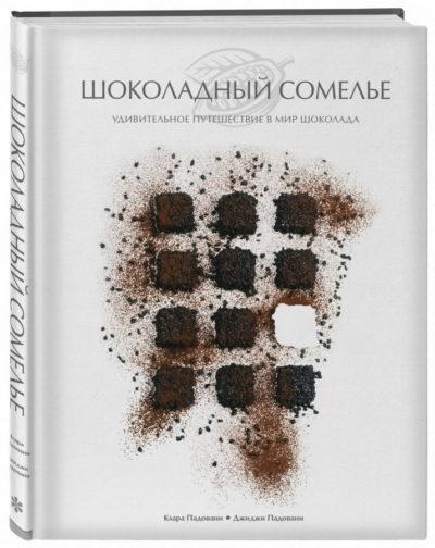 kulinarnoe-iskusstvo - Шоколадный сомелье. Удивительное путешествие в мир шоколада -