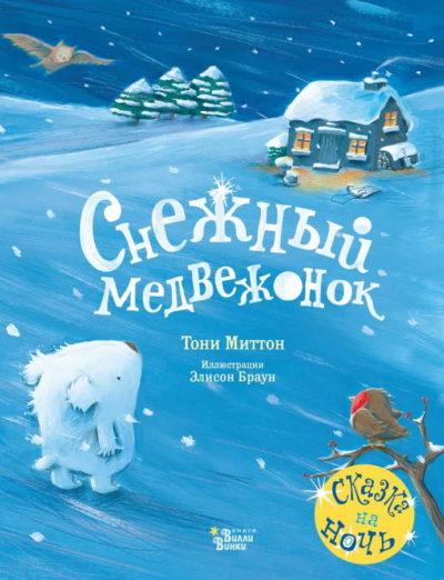 detskaya-hudozhestvennaya-literatura - Снежный медвежонок -