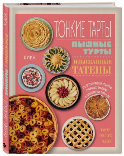 kulinarnoe-iskusstvo - Тонкие тарты. Пышные турты. Изысканные татены. 200 вегетарианских рецептов пирогов -