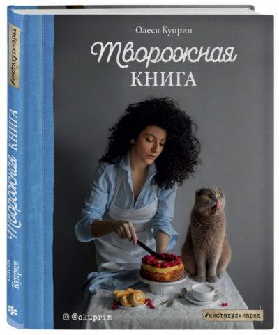 kulinarnoe-iskusstvo - Творожная книга -