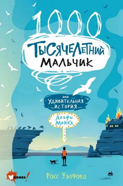 detskaya-hudozhestvennaya-literatura - Тысячелетний мальчик -