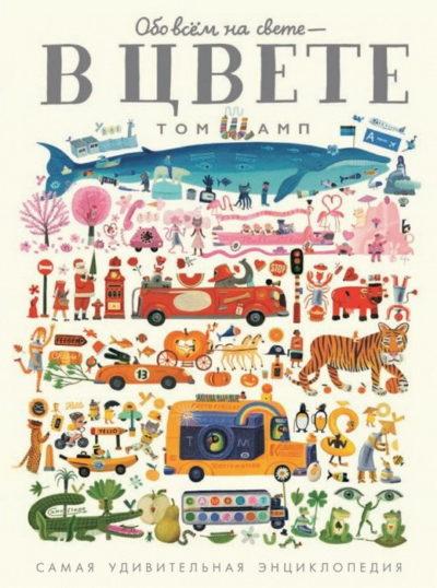 picture-books - Обо всем на свете - в цвете! -