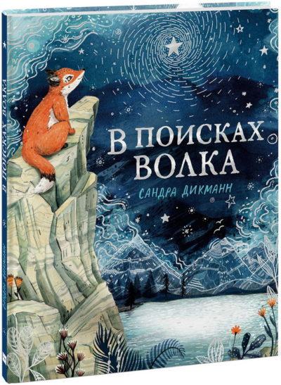picture-books - В поисках Волка -
