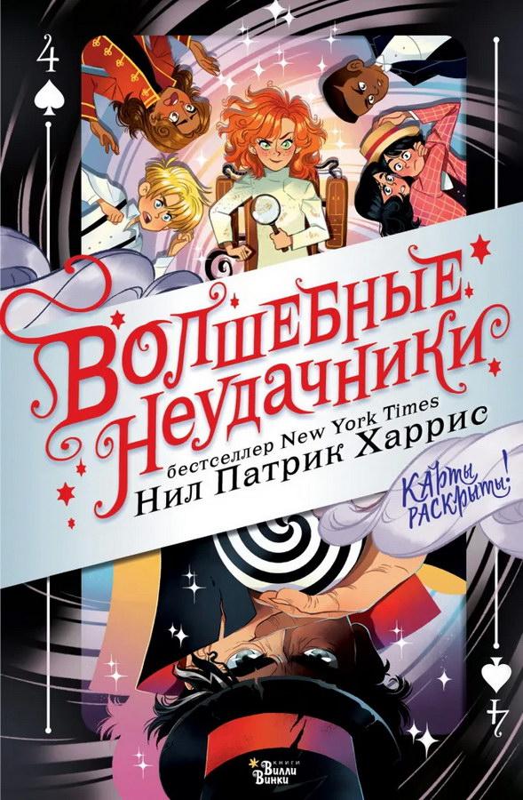 detskaya-hudozhestvennaya-literatura - Волшебные неудачники. Карты раскрыты -